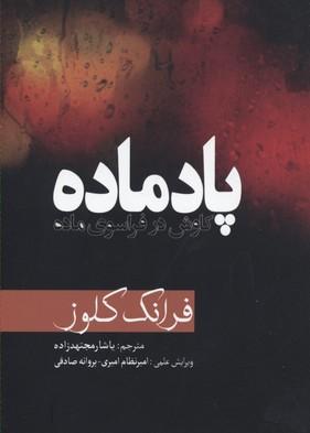 کتاب پادماده