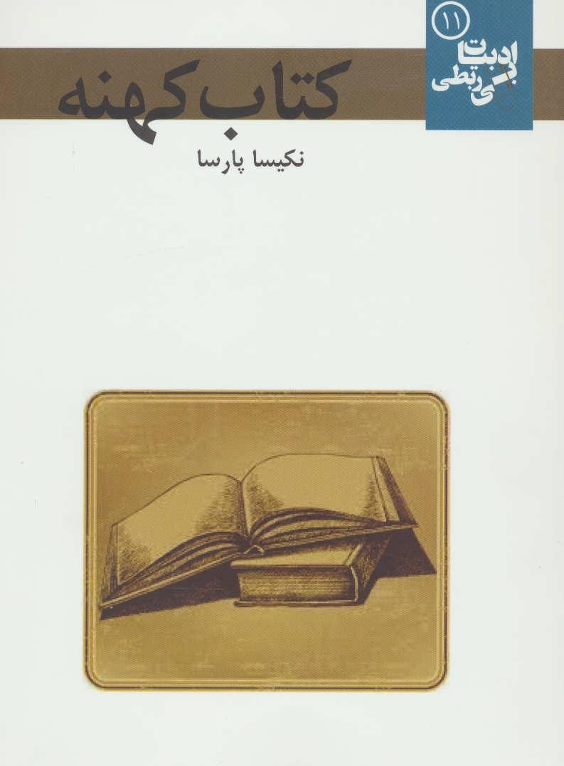 کتاب کتاب کهنه