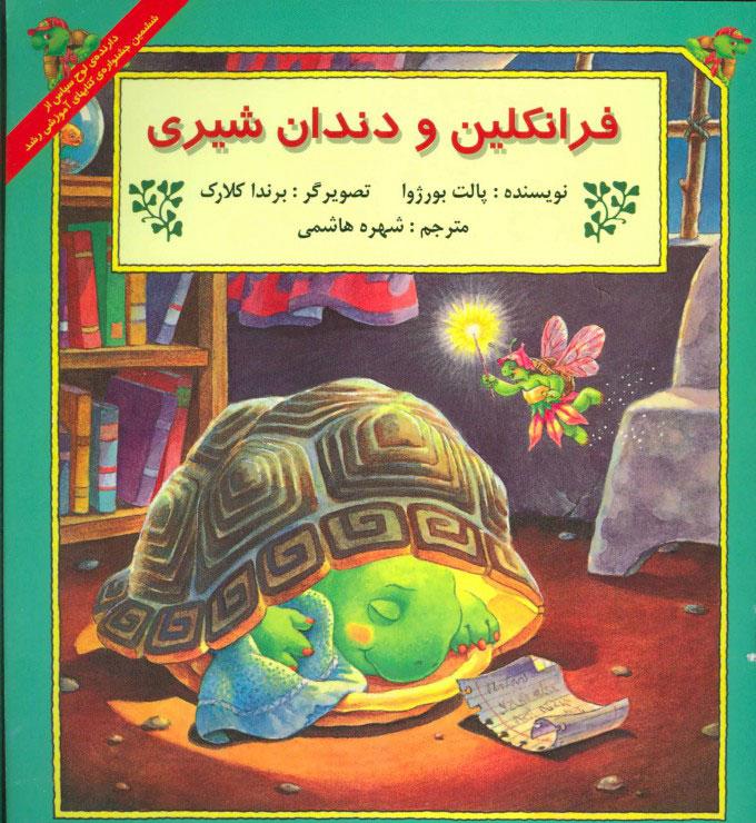 کتاب فرانکلین و دندان شیری