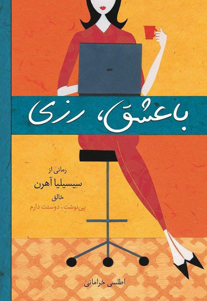 کتاب با عشق رزی