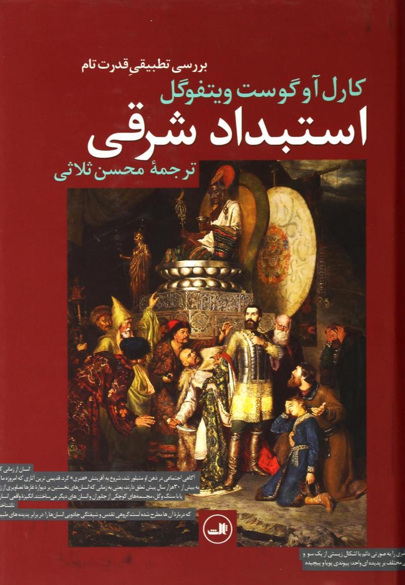 کتاب استبداد شرقی
