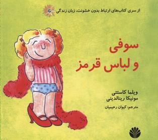 کتاب سوفی و لباس قرمز