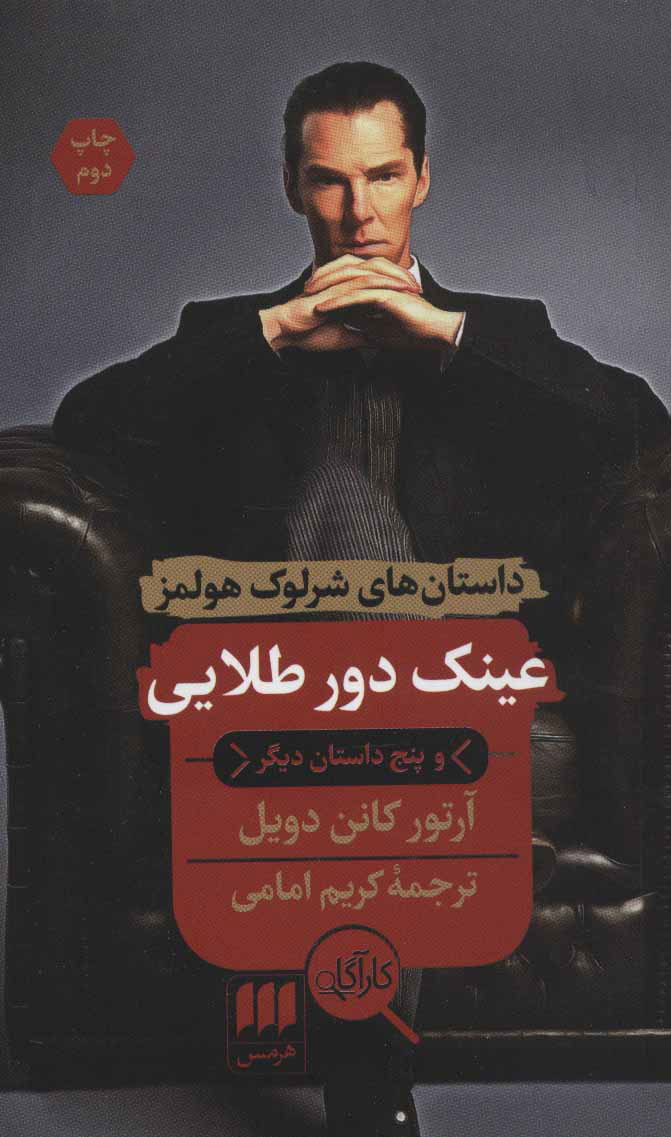 کتاب عینک دور طلایی و پنج داستان دیگر