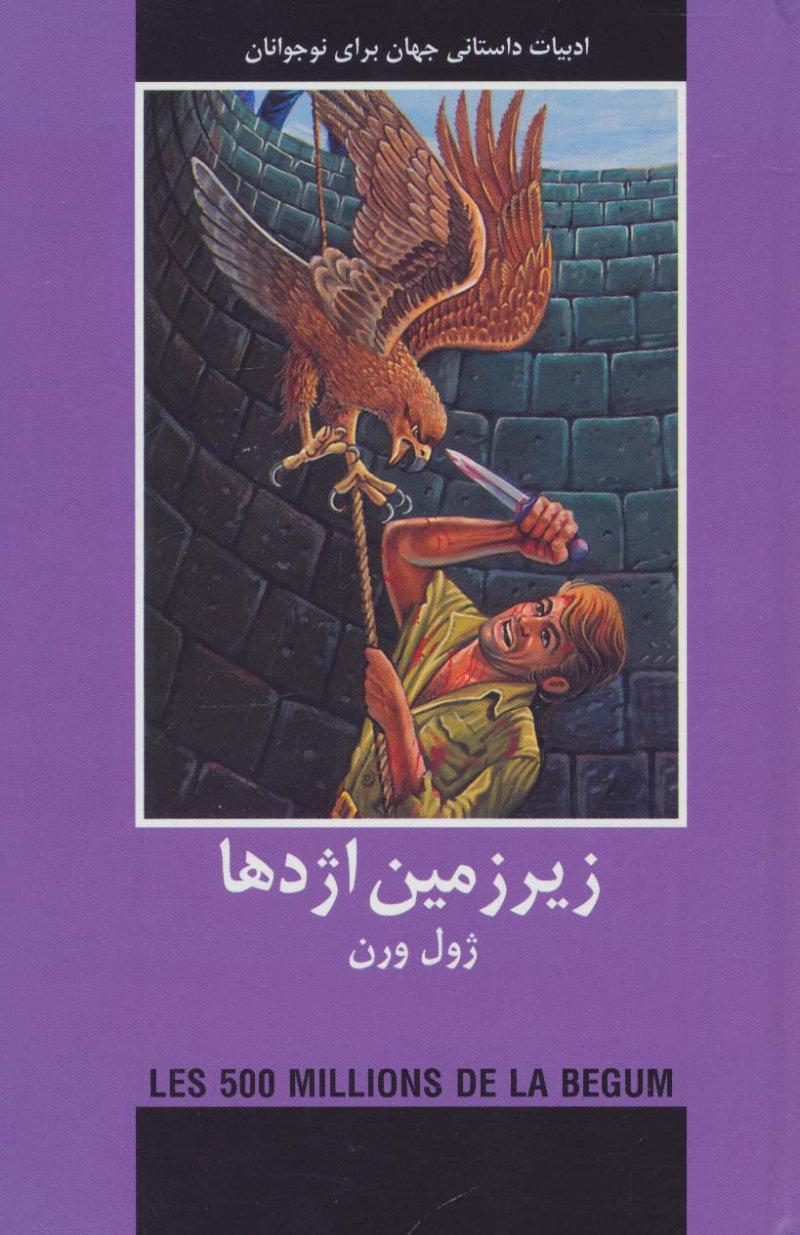 کتاب زیرزمین اژدها