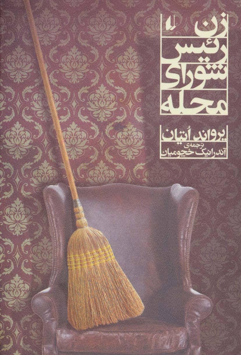 کتاب زن رئیس شورای محله