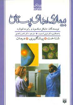 کتاب بیماری های پستان