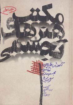 کتاب مکتب هنرهای تجسمی 1
