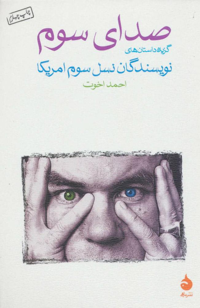 کتاب صدای سوم