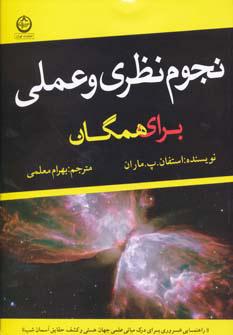 کتاب نجوم نظری و عملی برای همگان