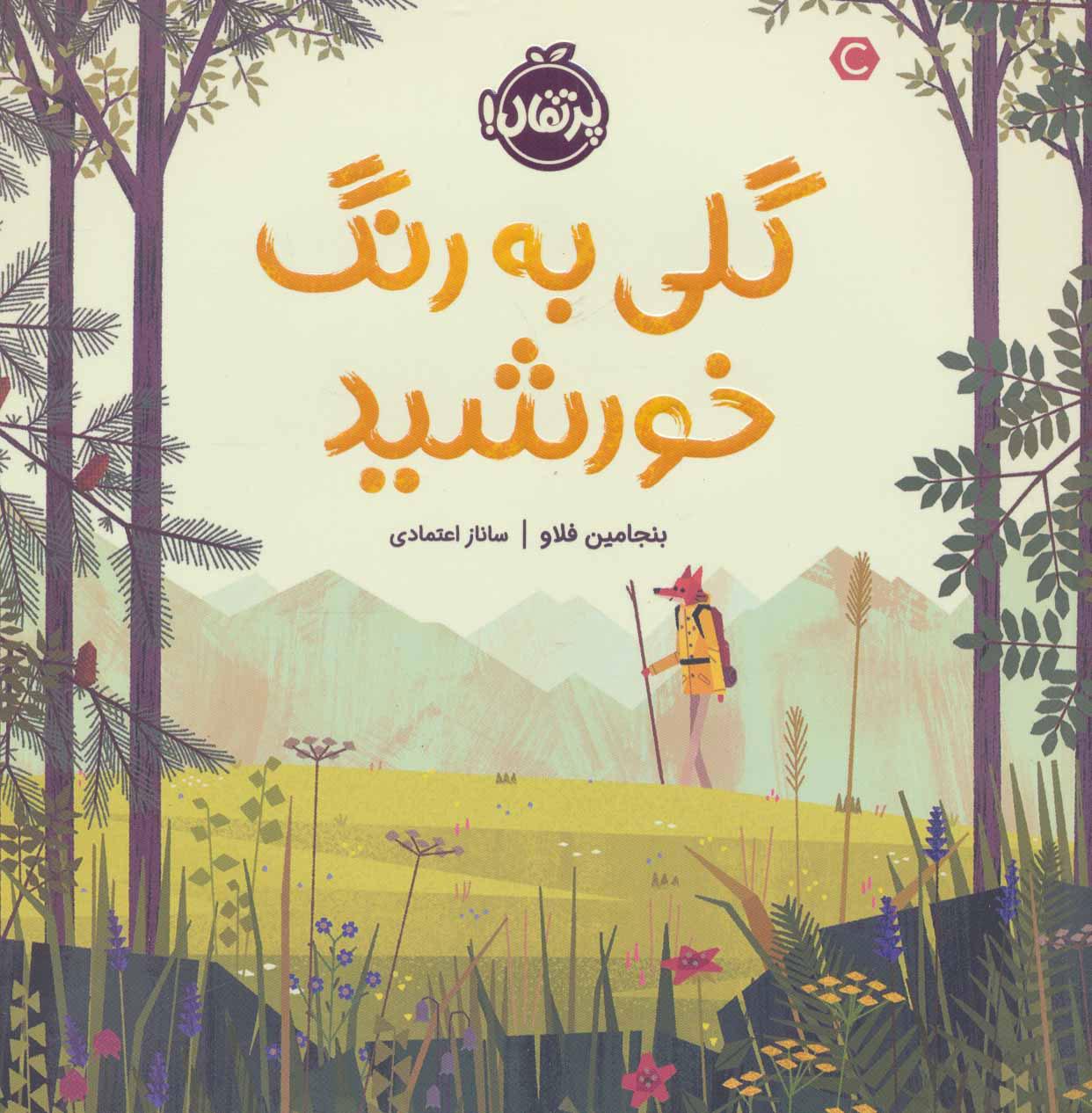 کتاب گلی به رنگ خورشید