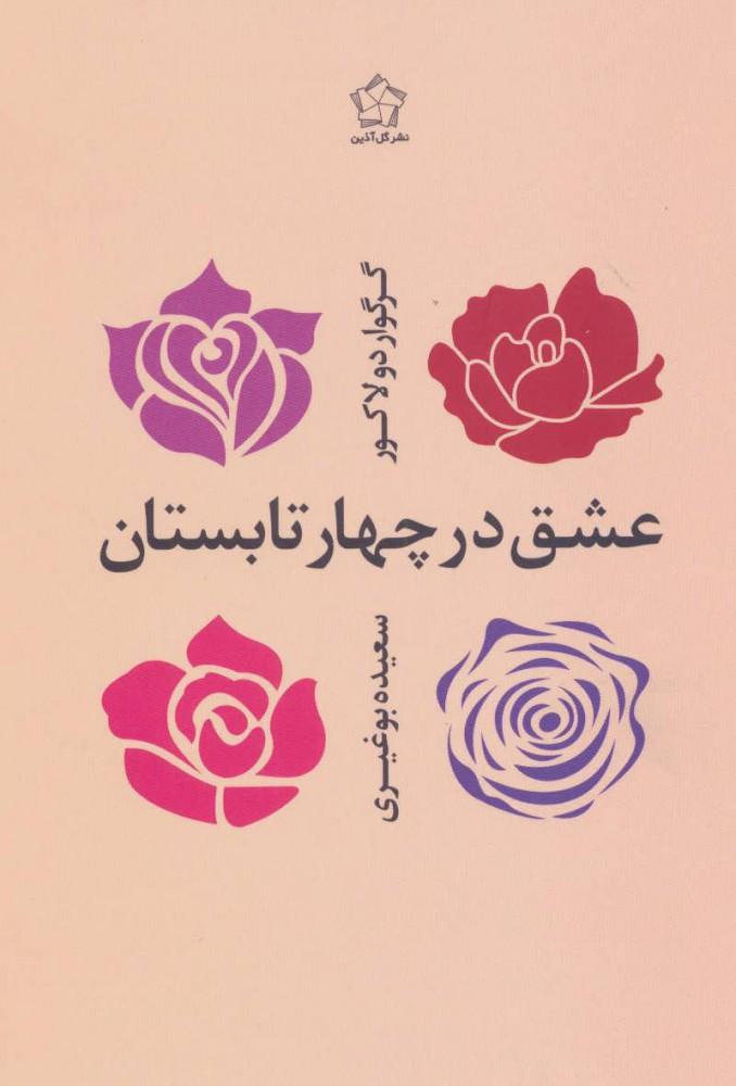 کتاب عشق در چهار تابستان