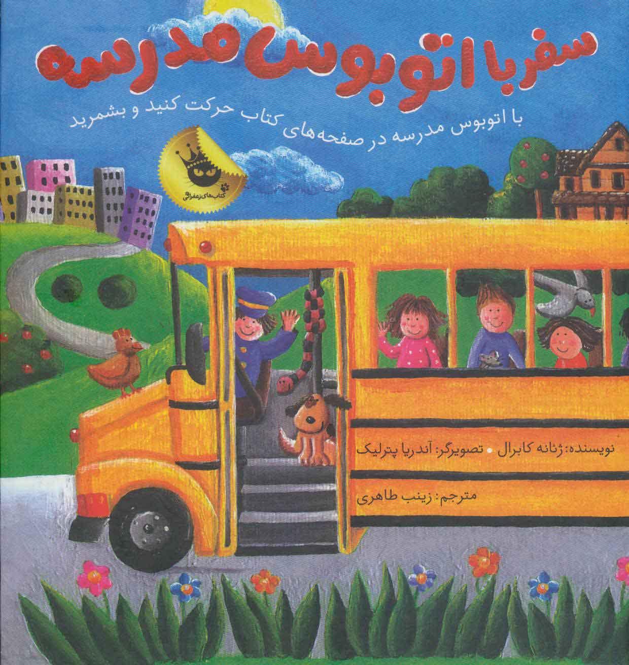 کتاب سفر با اتوبوس مدرسه