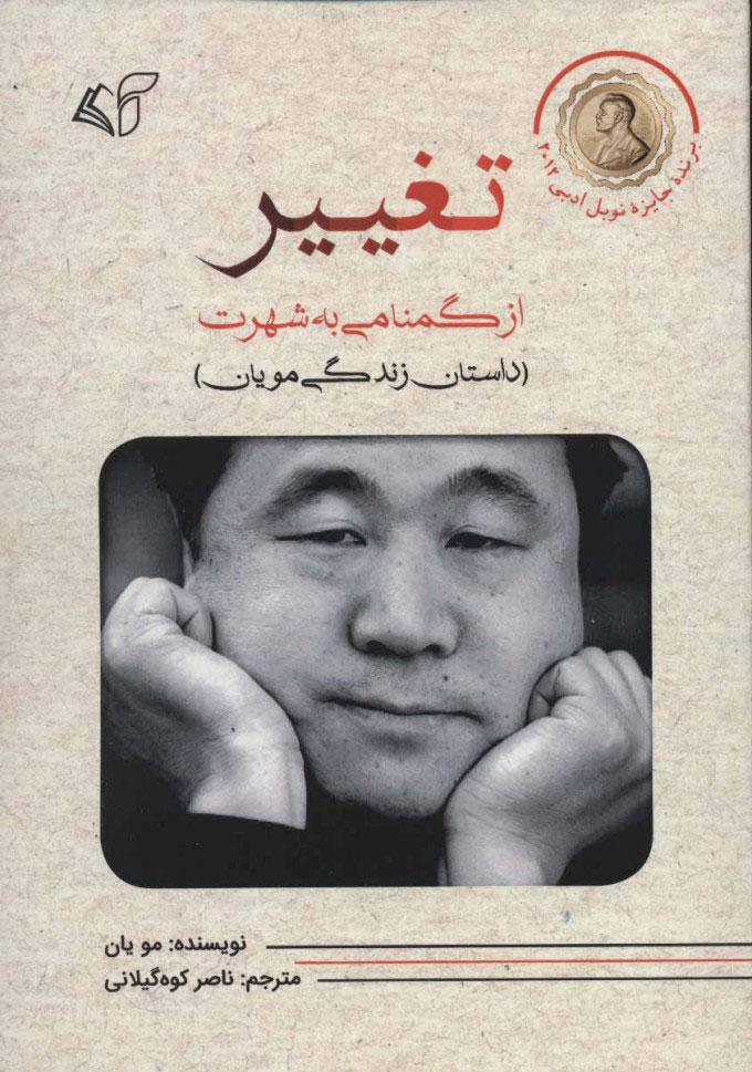 کتاب تغییر