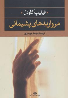 کتاب مرواریدهای پشیمانی