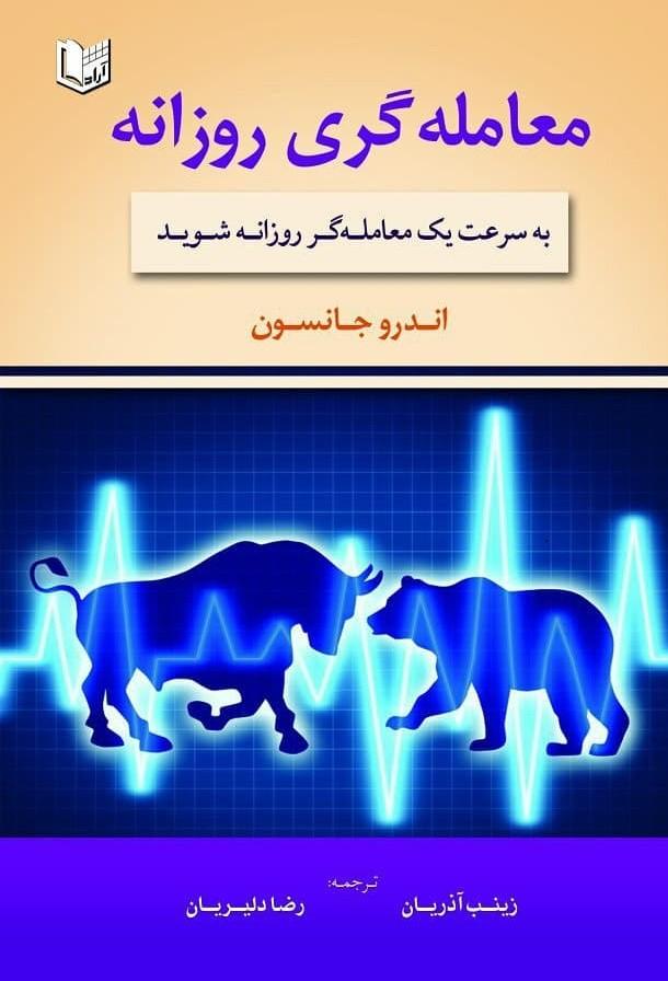 کتاب معامله گری روزانه