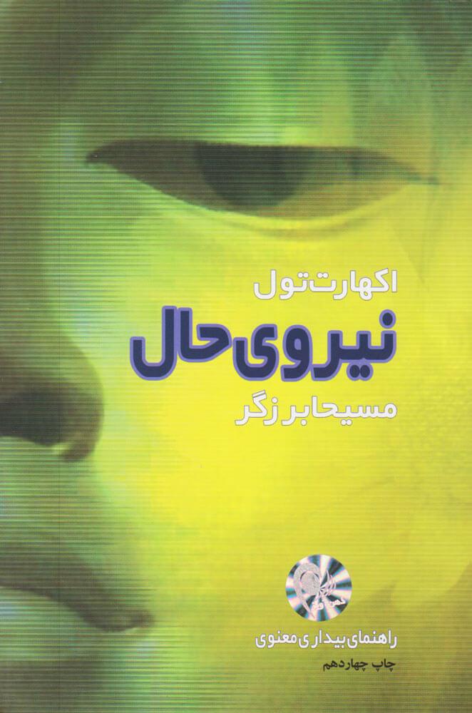 کتاب نیروی حال