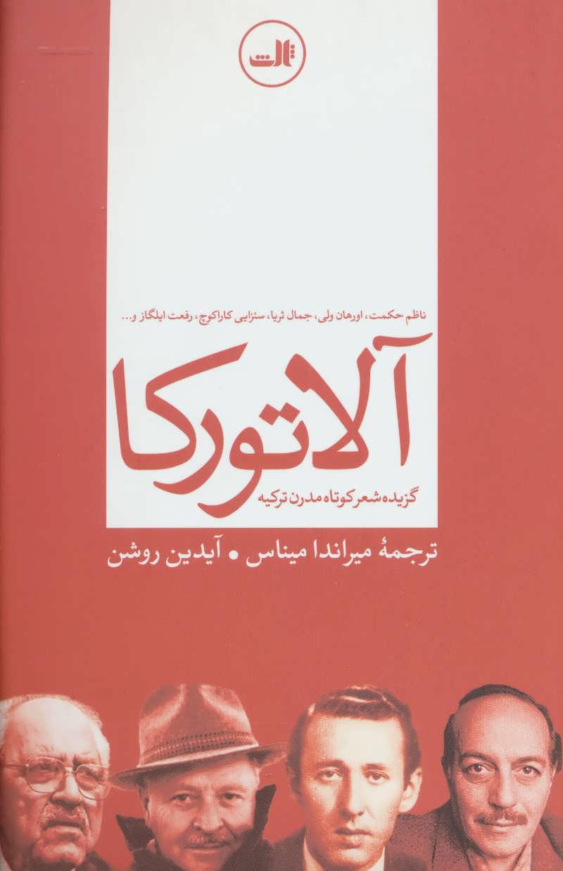 کتاب آلاتورکا