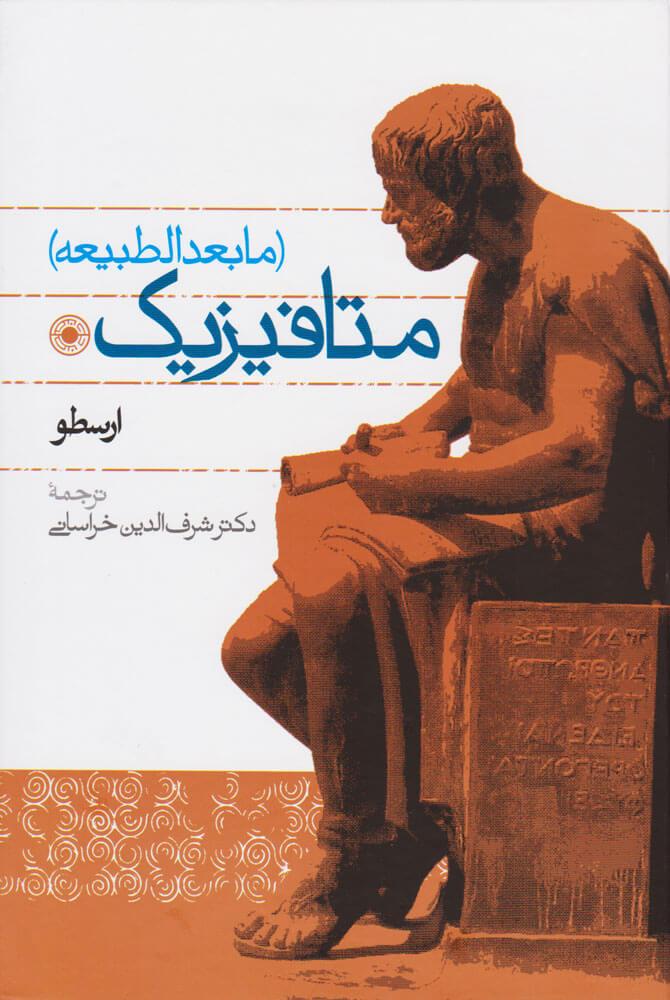 کتاب متافیزیک