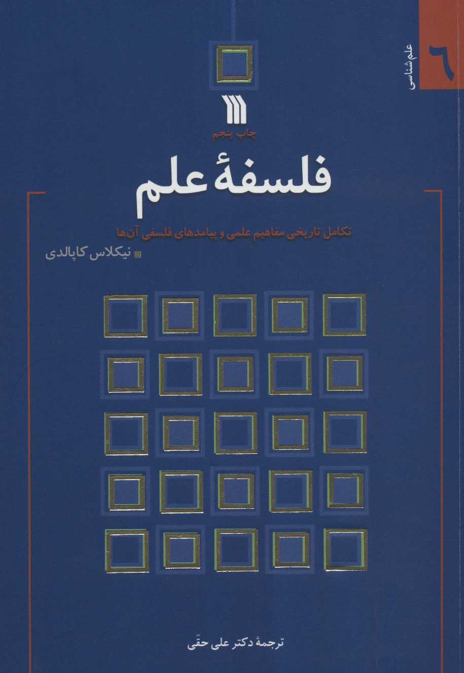 کتاب فلسفه علم