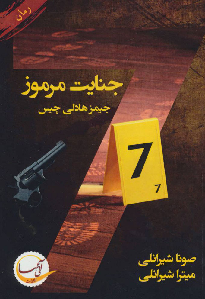 کتاب 7 جنایت مرموز