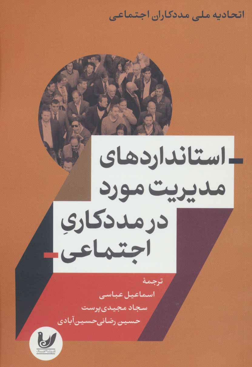 کتاب استانداردهای مدیریت مورد در مددکاری اجتماعی