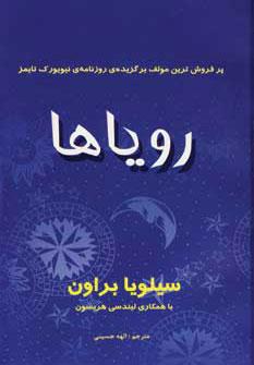 کتاب رویاها