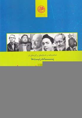 کتاب شناخت نامه و داستان های برگزیده ای از: پسامدرنیست ها انتقام چمن