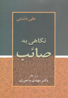 کتاب نگاهی به صائب