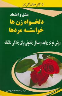 کتاب عشق و اعتماد دلخواه زن ها،خواسته مردها