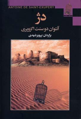 کتاب دژ