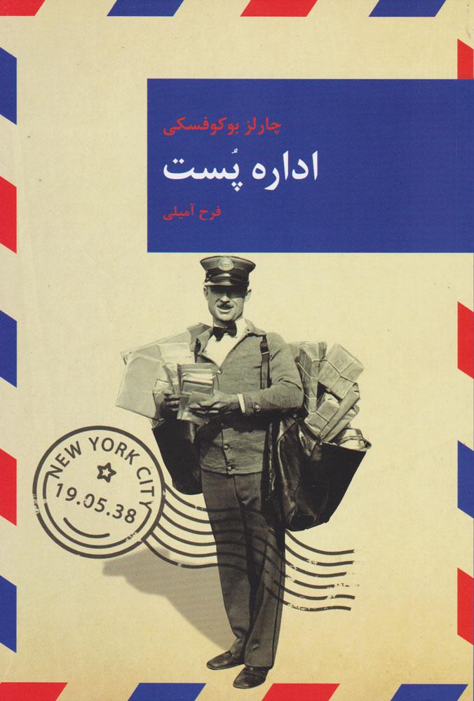 کتاب اداره پست