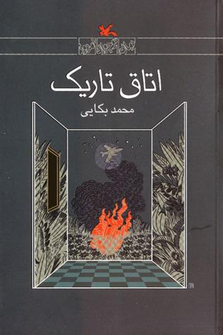 کتاب اتاق تاریک