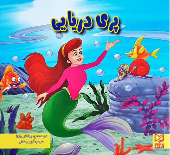 کتاب پری دریایی