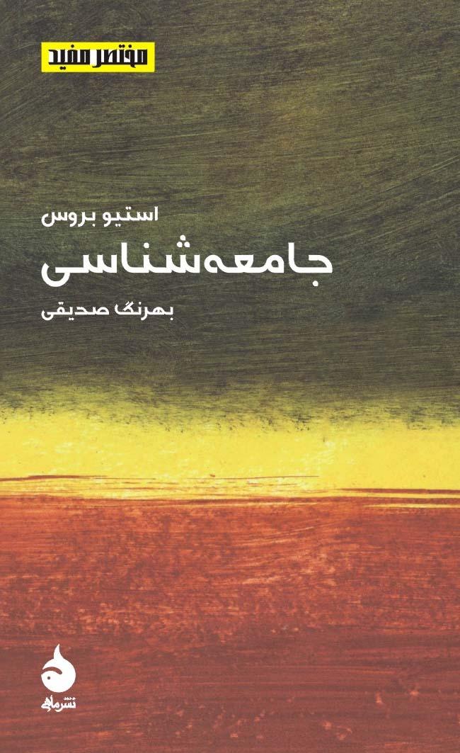 کتاب مختصر مفید (7) - جامعه شناسی