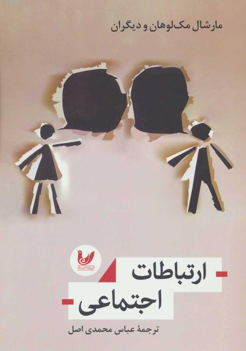 کتاب ارتباطات اجتماعی