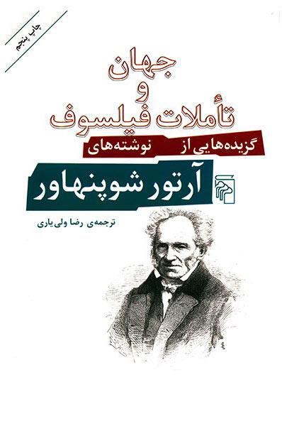 کتاب جهان و تاملات فیلسوف