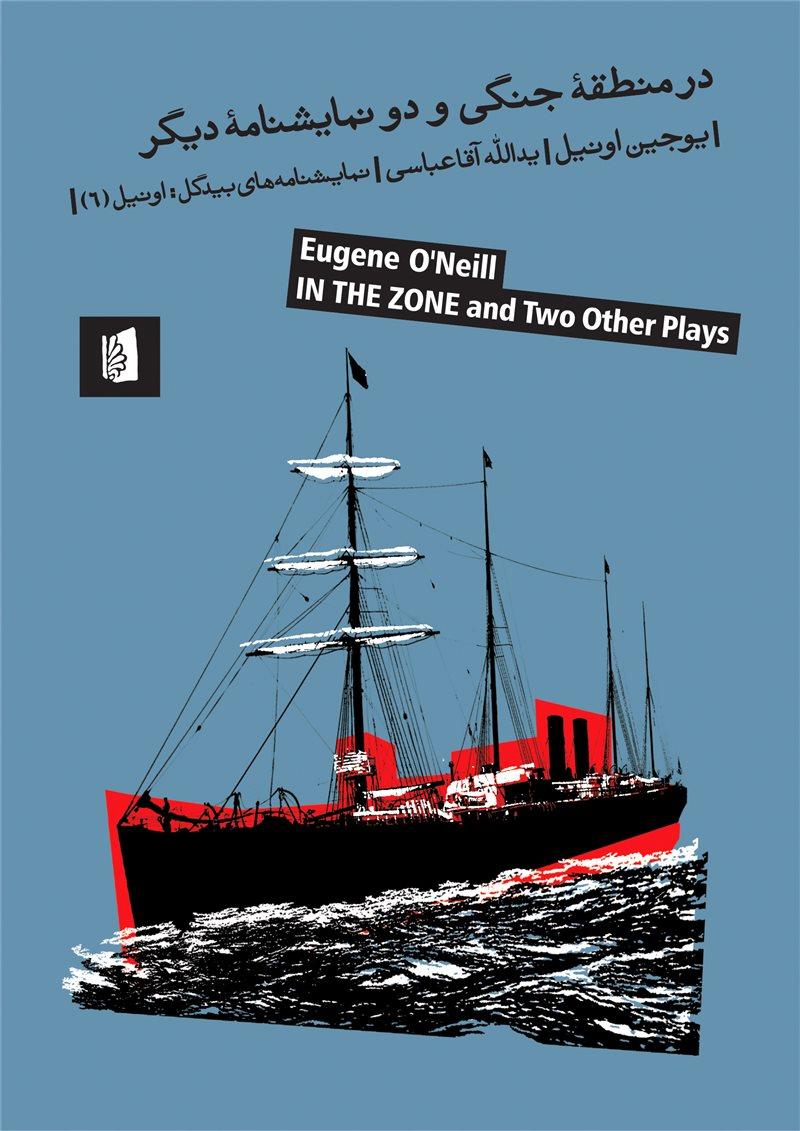 کتاب در منطقه جنگی و دو نمایشنامه دیگر