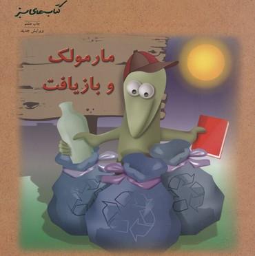 کتاب مارمولک و بازیافت