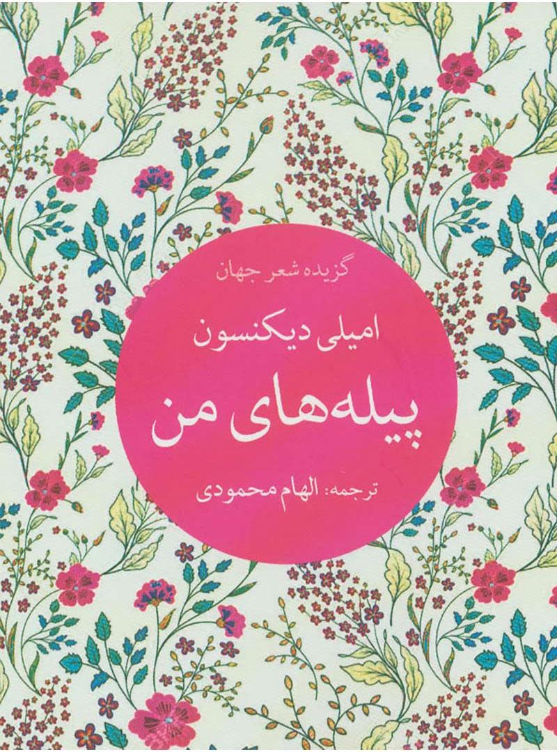 کتاب پیله های من
