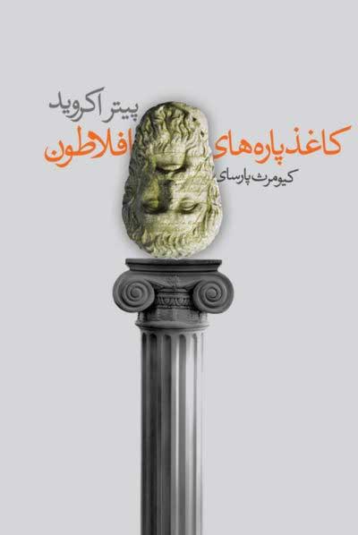 کتاب کاغذ پاره های افلاطون