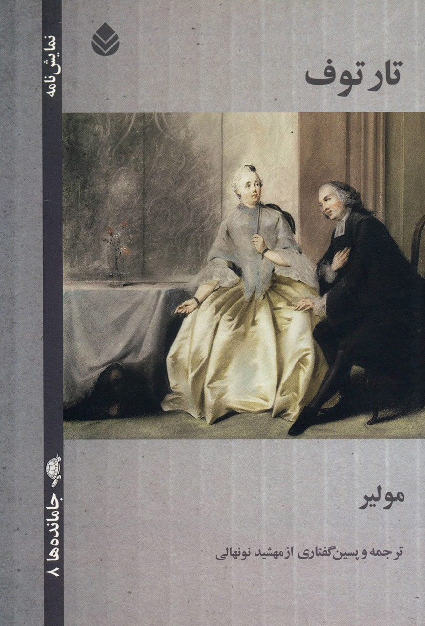 کتاب تارتوف