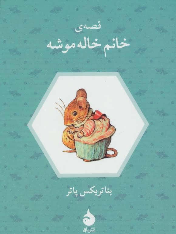 کتاب قصه ی خانم خاله موشه