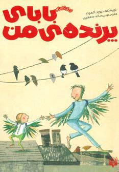 کتاب بابای پرنده ی من