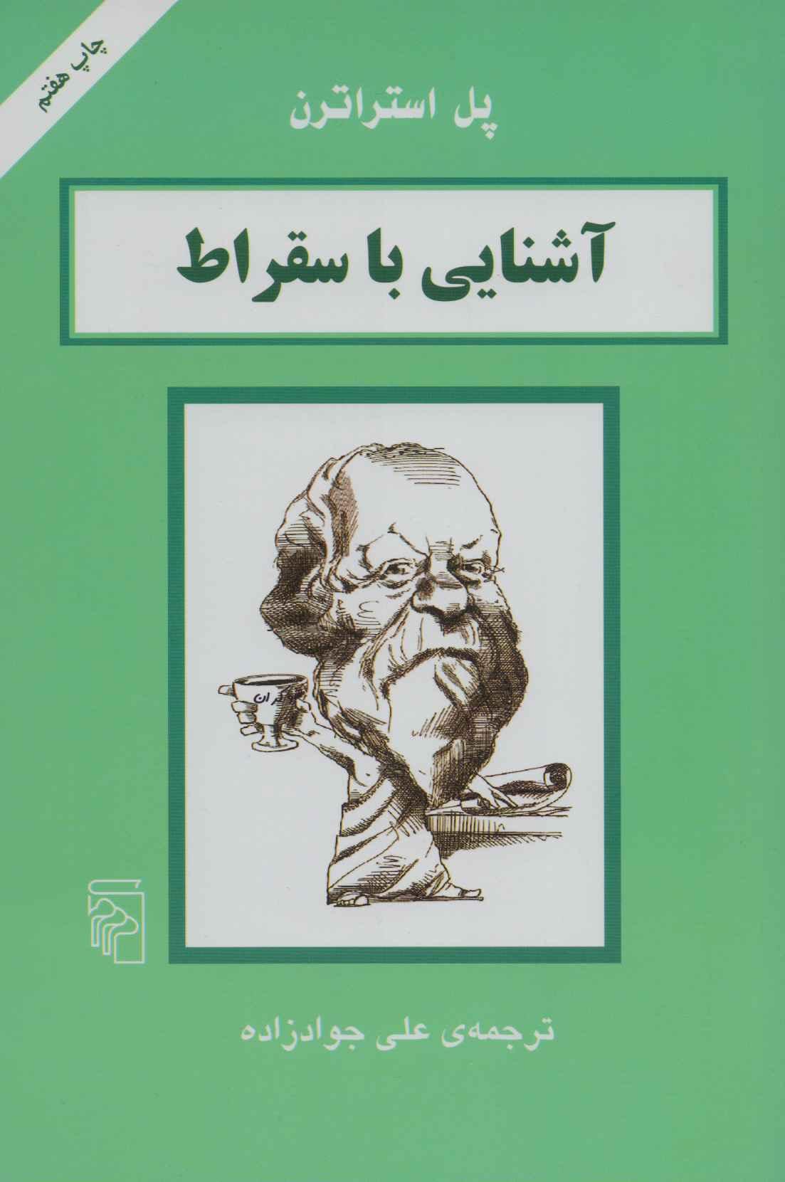کتاب آشنایی با سقراط
