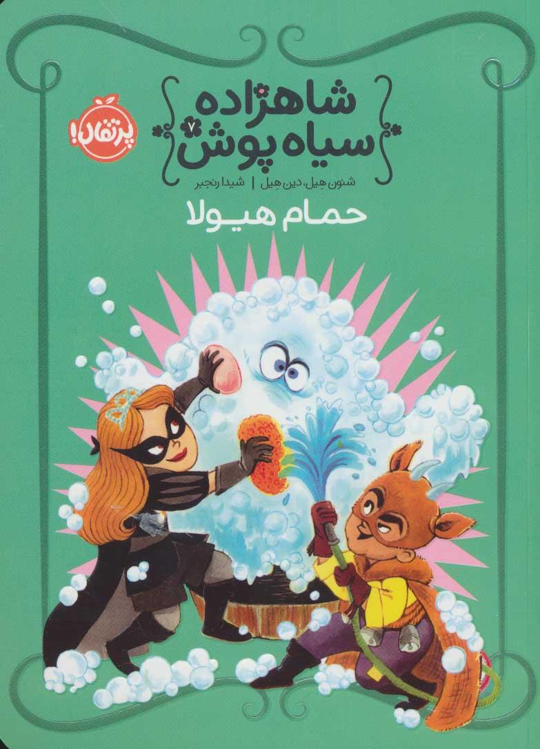 کتاب شاهزاده سیاه پوش 7
