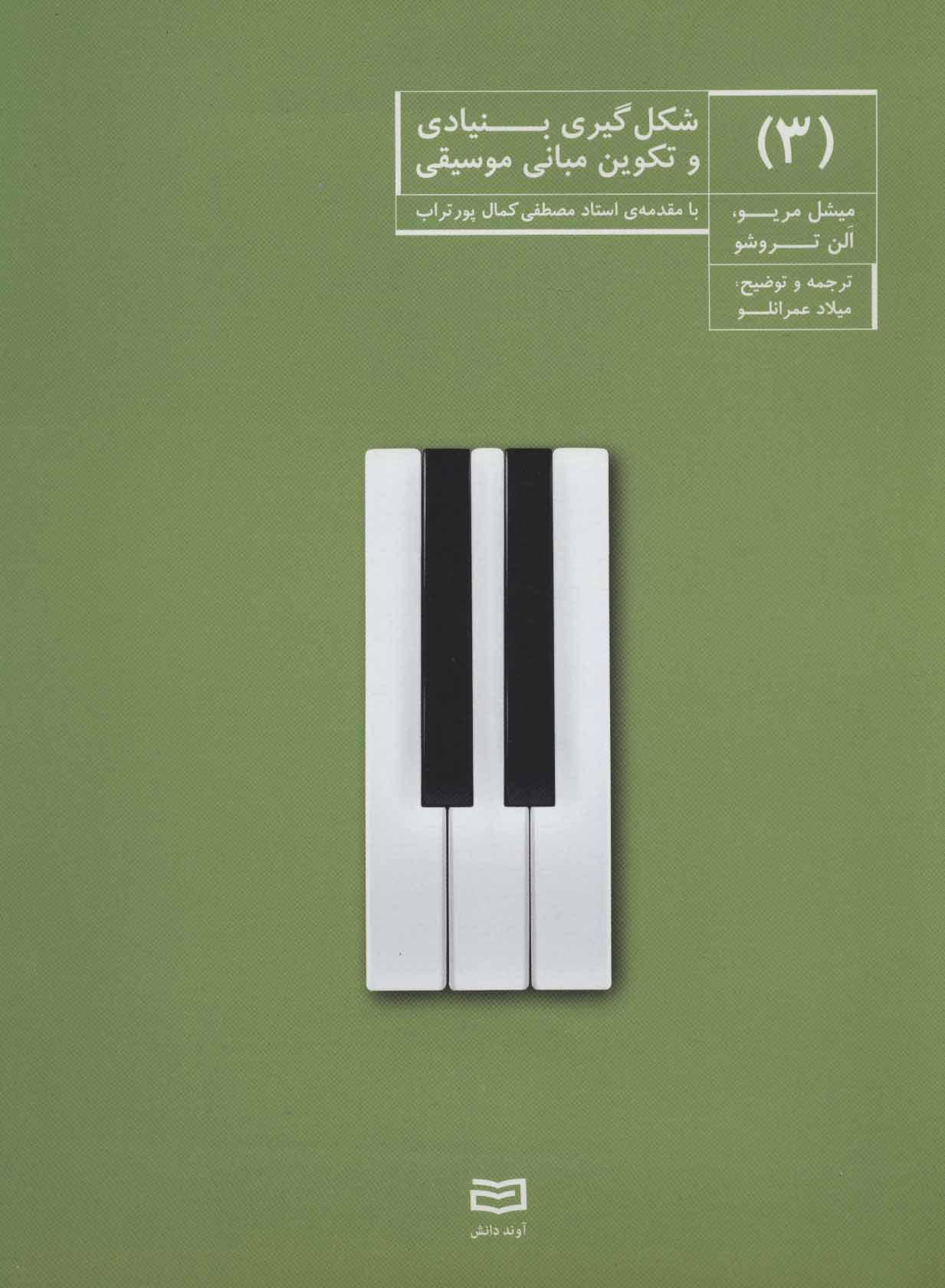 کتاب شکل گیری بنیادی و تکوین مبانی موسیقی (3)