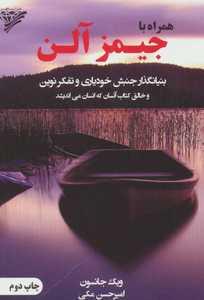 کتاب همراه با جیمز آلن