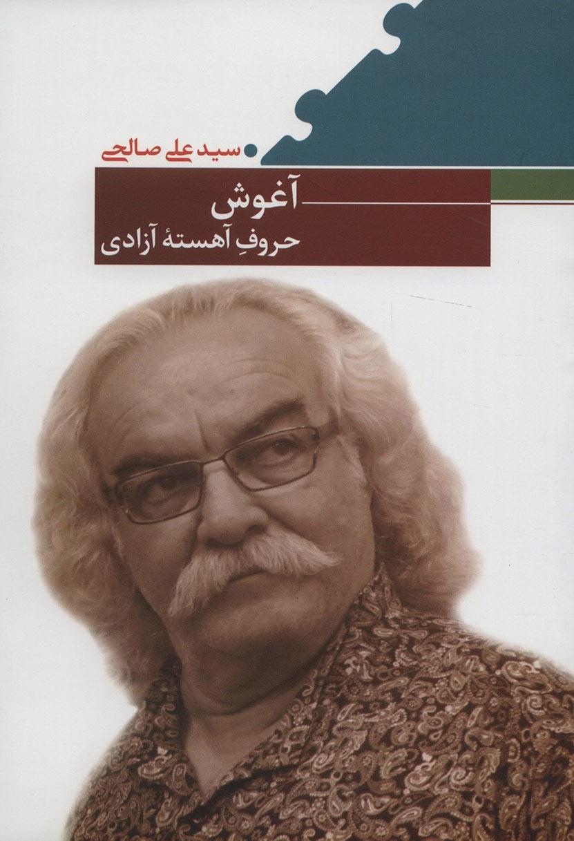 کتاب آغوش حروف آهسته آزادی