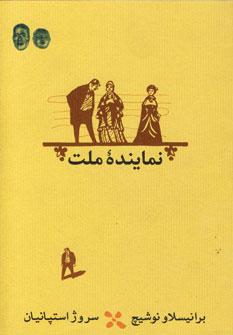 کتاب نماینده ی ملت