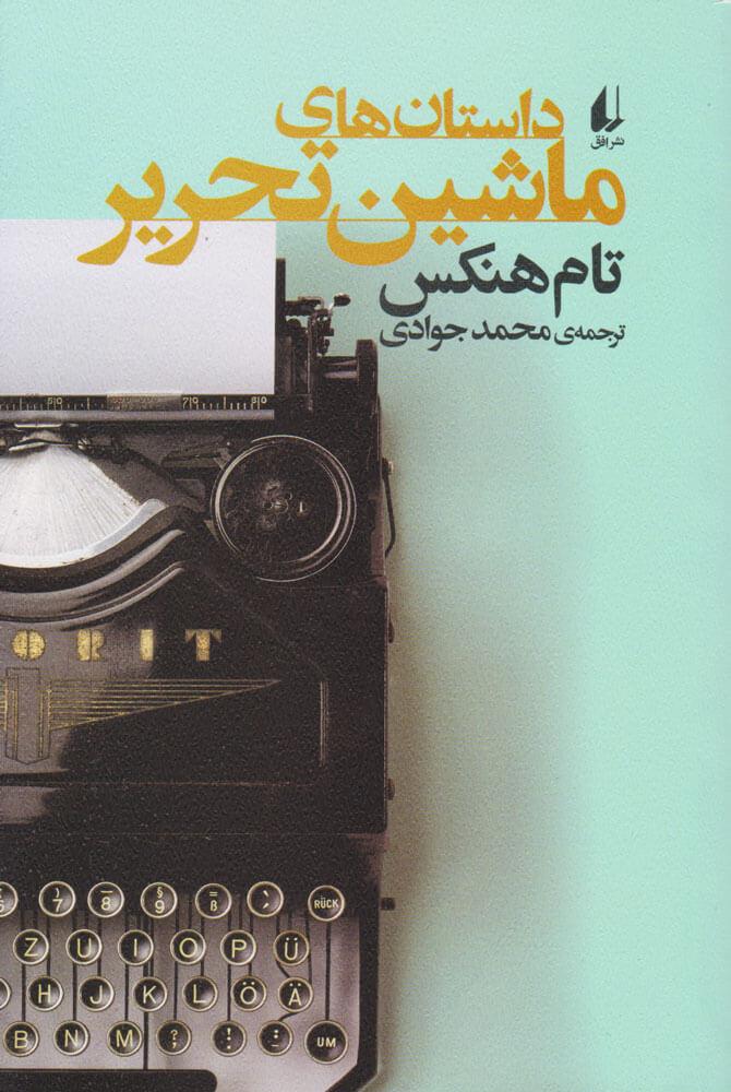 کتاب داستان های ماشین تحریر